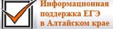 Сайт информационной поддержки государственной итоговой аттестации в Алтайском крае