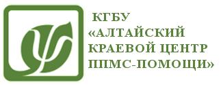 КГБУ Алтайский Краевой центр ППМС-Помощи
